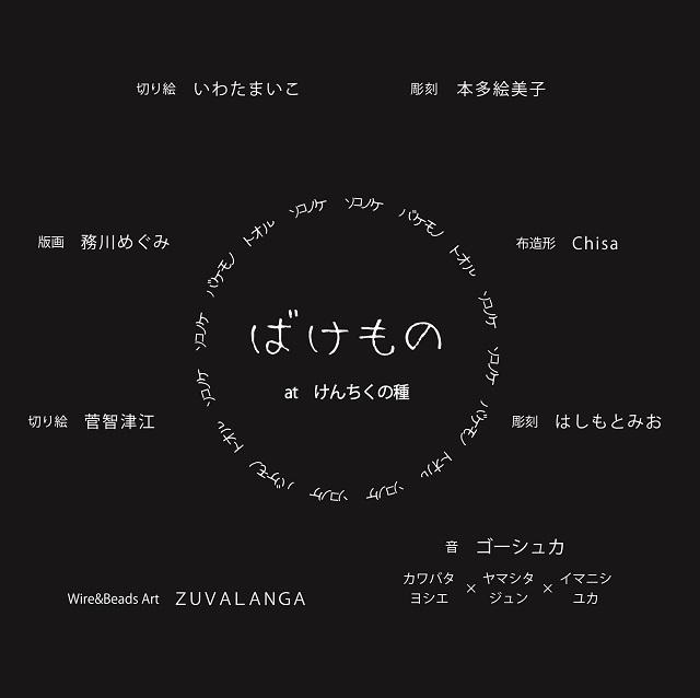 2018夏ばけものno.1.jpg