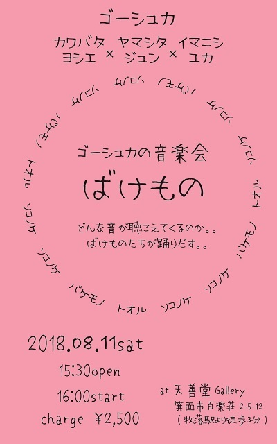 夏のばけもの展no.14.jpg