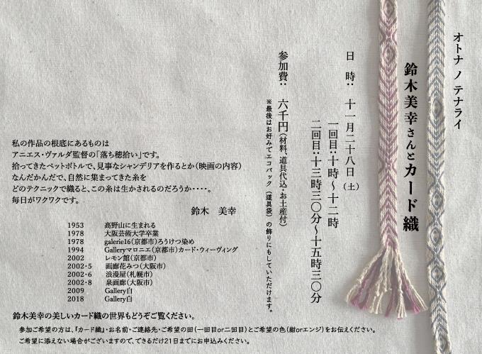 カード織no.1.jpg