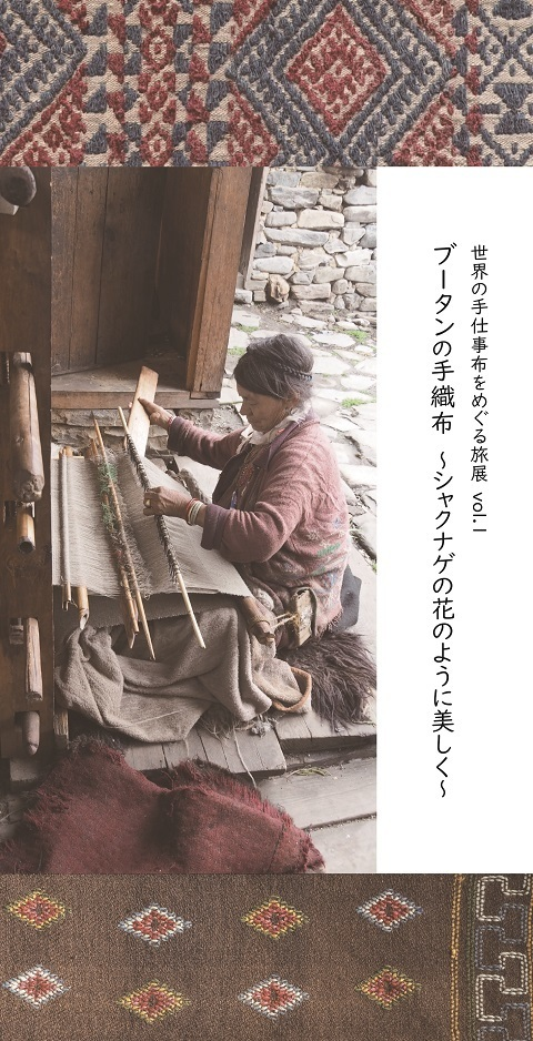 ブータンの手織布no.1.jpg