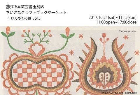 古書玉椿展vol.5_no.1.jpg
