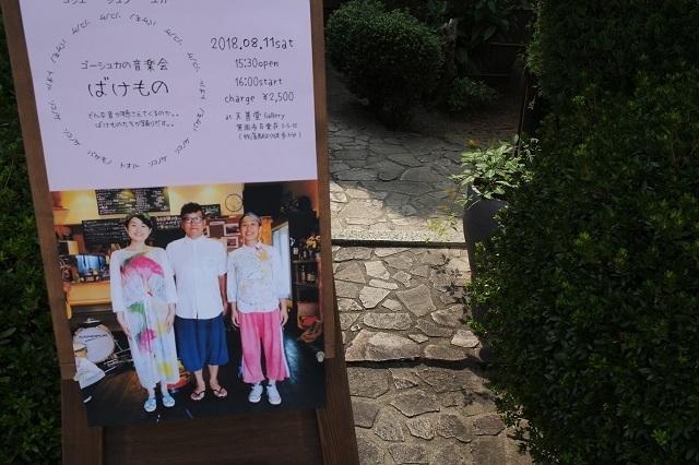 夏のばけもの展no.17.JPG