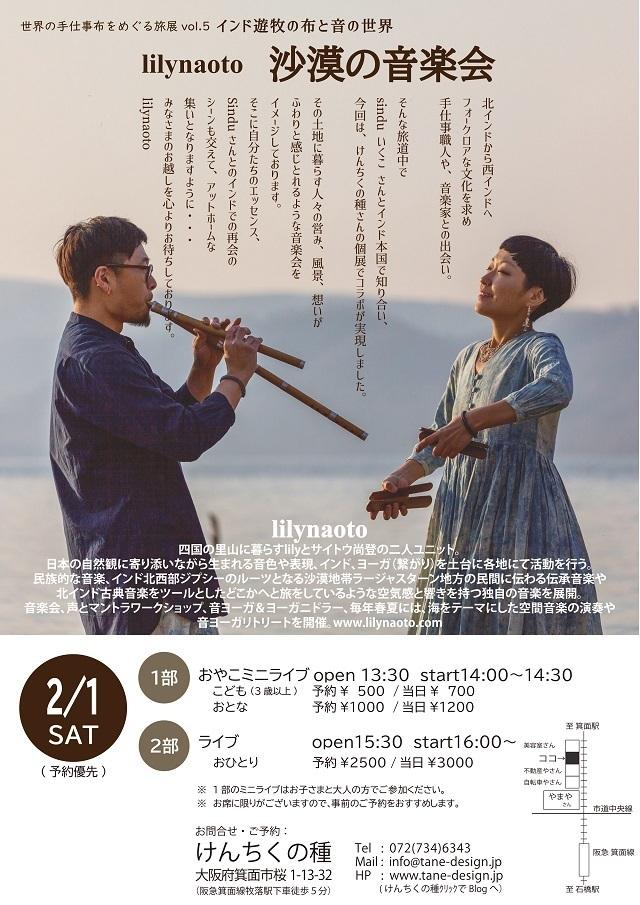 音楽会no.1.jpg